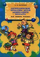 Л.Ф. Нагорная. Логопедические проблемы детей дошкольного возраста. Как помочь ребенку.