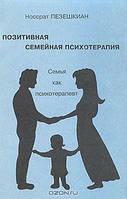 Носсрат Пезешкиан. Позитивная семейная психотерапия. Семья как психотерапевт