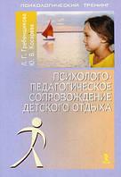 Л.Г. Гребенщикова, Ю.В. Косарева. Психолого-педагогическое сопровождение детского отдыха