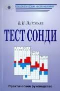 В. Николаев Тест Сонди практическое руководство
