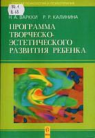 Н.А. Варкки, Р.Р Калинина. Программа творческо-эстетического развития ребенка