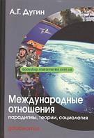 А.Г. Дугин. Международные отношения: Парадигмы, теории, социология