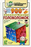 О.С. Леонтьева. 900 занимательных головоломок