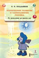 Н.Н. Поддьяков. Психическое развитие и саморазвитие ребенка. От рождения до шести лет