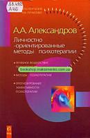 А.А. Александров. Личностно-ориентированные методы психотерапии