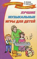 И. Агапова, М. Давыдова. Лучшие музыкальные игры для детей