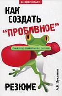 """А.Н. Лукьянов. Как создать """"пробивное"""" резюме"""