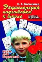 Н.А. Богачкина. Энциклопедия подготовки к школе. Книга для родителей