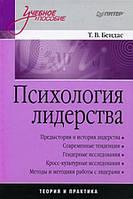 Т.В. Бендас. Психология лидерства. Учебное пособие