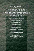 И.М. Румянцева. Психология речи и лингвопедагогическая психология