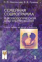 И.М, Никольский, В.В. Пушина. Семейная социограмма в психологическом консультировании. Учебное пособие для врачей и психологов