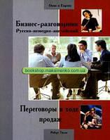 Роберт Тилли. Бизнес-разговорник. Русско-немецко-английский. Переговоры в ходе продаж