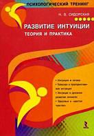 Н.В. Сидорская. Развитие интуиции: теория и практика