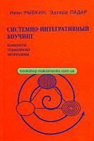 Иван Рыбкин, Эдуард Падар. Системно-интегративный коучинг. Концепты, технологии, программы