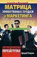 Аркадий Теплухин. Матрица эффективных продаж и маркетинга. Антикризисная перезагрузка