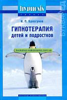 И.П. Брязгунов. Гипнотерапия детей и подростков