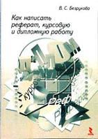 В. С. Безрукова. Как написать реферат, курсовую и дипломную работу