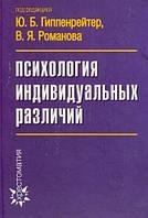 Ю.Б. Гиппенрейтер, В.Я. Романова. Психология индивидуальных различий