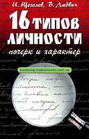 И. Щеголев, В. Людвич. 16 типов личности: почерк и характер