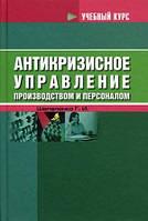 Г.И. Шепеленко. Антикризисное управление производством и персоналом: Учебное пособие