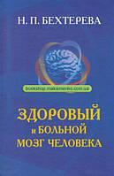 Н.П. Бехтерева. Здоровый и больной мозг человека (Твердый переплет)