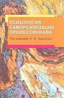 Психология самореализации профессионала / под редакцией Е.В. Федосенко