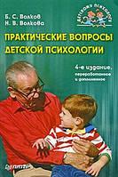 Б.С. Волков, Н.В. Волкова. Практические вопросы детской психологии. 4-е изд.