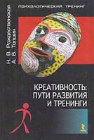 Н.Р. Рождественская, А.В. Толшин. Креативность: пути развития и тренинги