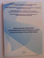 Актуальные проблемы современной экзистенциальной психологии и психотерапии (60 грн. стоимость электронной версии)