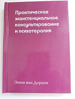 Э. Ван Дорцен Практическое экзистенциальное консультирование и психотерапия