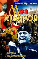 Бенито Муссолини. Моя автобиография