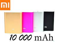 Портативный аккумулятор Power bank Xiaomi 10400 mAh 4 цветов