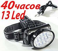 Налобный фонарь 13 LED ламп,40 часов работы для рыбалки охоты фонарик
