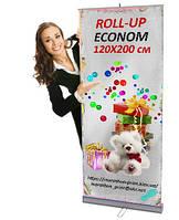 Roll-UP Econom 120х200 см