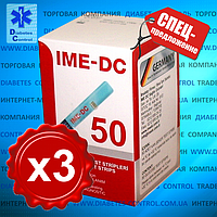 Комплект тест-полосок IME-DC / ИМЕ-ДС 50 шт., 3 уп. (150 шт.)