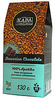 """Кофе растворимый сублимированный """"Кава Характерна Bavarian Chocolate"""" 130г. (Арабика-100%), фото 1"""