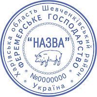 Печатка для фермерського господарства