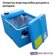 Сепаратор жира (жироуловитель) под мойку для дома и ресторана 30л
