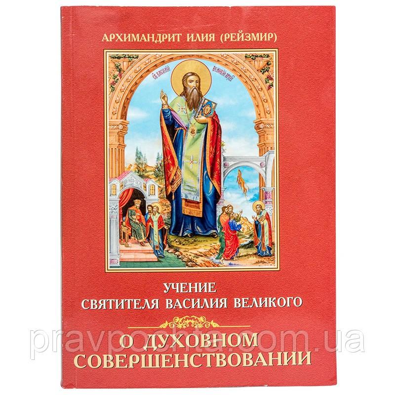 О духовном совершенствовании. Учение святителя Василия Великого. Архимандрит Илия (Рейзмир)