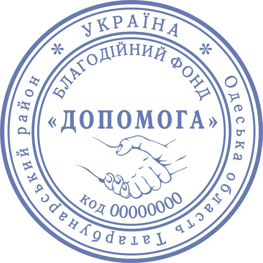 Печать общественной организации