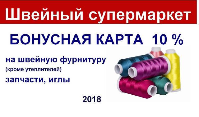 """Акция """"Бонусная карта"""""""