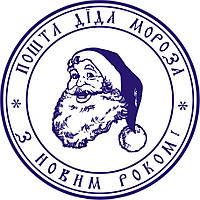 Печать Деда Мороза