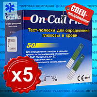 Комплект тест-полосок On Call Plus / Он Колл Плюс 50 шт., 5 уп. (250 шт.)