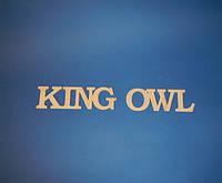 Слова KING OWL заготовка для декора
