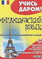 Русско - французский разговорник.Учись даром.