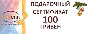 Сертификат подарочный на 100 гривен