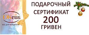 Сертификат подарочный на 200 гривен