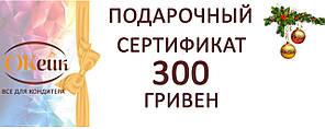 Сертификат подарочный на 300 гривен
