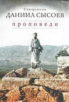 Священник Даниил Сысоев: Проповеди
