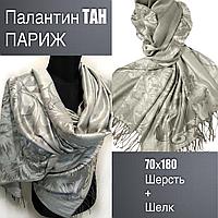 """Палантин TAH """"ПАРИЖ"""" 70х180, шерсть+шелк, цв.6"""